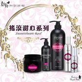 東方紫金 搖滾甜心洗髮精系列1000ml+髮膜500ml+養髮液100ml 超值組