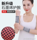 自發熱護具自發熱護腕肘扭手腕疼勞損護腕腱鞘關節保暖男女夏天薄款 快速出貨