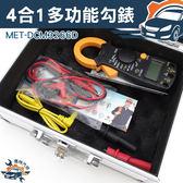 『儀特汽修』精密型三用電表 精密型萬用電錶 全量程保護 自動關機 交直流鉤表 DCM3266D