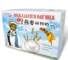 【自然時記】生機高鈣植物奶(25g*32包/盒)