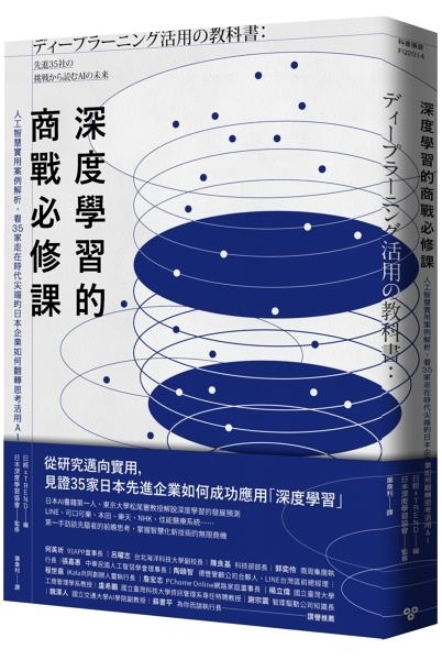 深度學習的商戰必修課:人工智慧實用案例解析,看35家走在時代尖端...【城邦讀書花園】