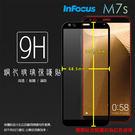 ▽鴻海 InFocus M7s IF9031 滿版 鋼化玻璃保護貼/9H/全螢幕/滿版玻璃/鋼貼/鋼化貼/玻璃膜/保護膜