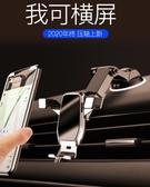 車載手機架汽車用導航支架吸盤式萬能通用車內車上支駕支撐儀錶台  全館免運