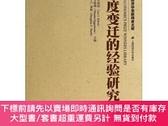 簡體書-十日到貨 R3YY【制度變遷的經驗研究(引進版)】 9787564218447 上海財經大學出版社有
