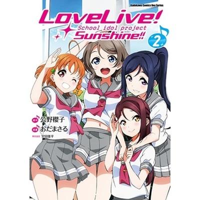 LoveLive!Sunshine(2)
