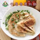千層香蔥拉餅(10片裝)...