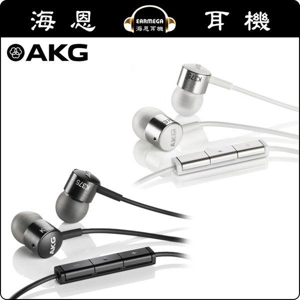【海恩特價 ing】AKG K375 可接聽耳道耳機 for ipod/iphone/ipad 台灣總代理公司貨保固﹝黑﹞