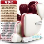 按摩椅 8D智慧按摩椅豪華太空艙家用全身揉捏沙發老年人全自動小型按摩器T