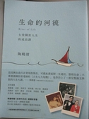 【書寶二手書T9/哲學_ORK】生命的河流-七堂關於人生的成長課 _陶曉清