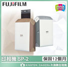 Fujifilm instax SHARE SP-2  富士印相機  送原廠束口袋  公司貨 保固一年