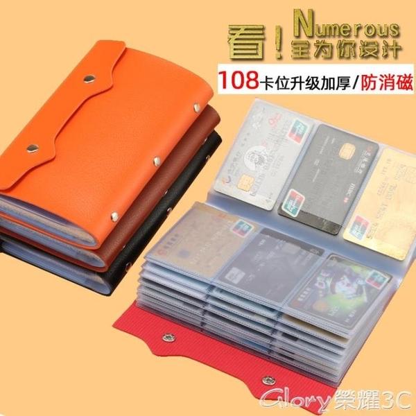 名片夾卡包大容量多卡位多功能防消磁卡包女卡包男證件夾卡套名片夾錢包 榮耀