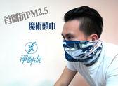 Xpure 抗PM2.5魔術頭巾 運動時肺部的保護 單車 自行車 透氣排濕排汗 抗菌防臭 淨對流