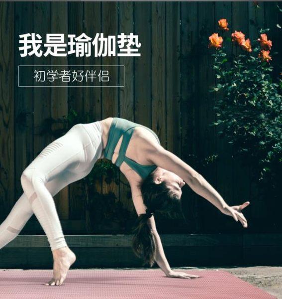 瑜伽墊初學者加寬加厚加長男女舞蹈健身墊防滑瑜珈墊子三件套ZDX