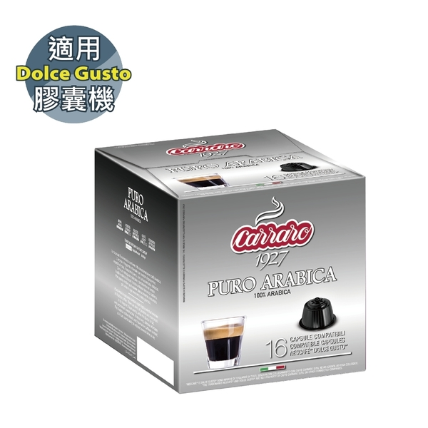 雀巢 Dolce Gusto 專用 Carraro Puro Arabica 咖啡膠囊 (CA-DG10)