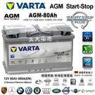 ✚久大電池❚ 德國進口 VARTA F21 AGM 12V 80Ah 800A EN 德國原廠電瓶 START-STOP