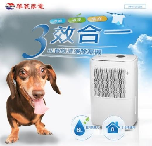 (((福利電器)))HAWRIN 華菱 6L智能清淨除濕機-可濕度設定(HPW-5036B)