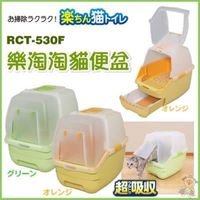 *WANG*【免運】日本IRIS樂淘淘屋型雙層貓便盆全配RCT-530F有上蓋-橙色/綠色