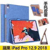 手托皮套 蘋果 Apple iPad Pro 12.9 2018 保護套 平板皮套 牛皮紋 支架 智慧休眠 平板套 平板電腦皮套