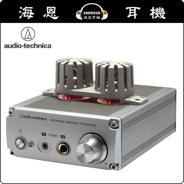 【海恩數位】日本鐵三角 AT-HA22TUBE 可以盡情享受真空管柔和音色的耳機擴大機
