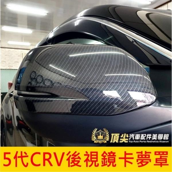 HONDA本田5代 5.5代【CRV5後視鏡卡夢罩】17-21年CRV五代專用 卡夢配件 照後鏡殼