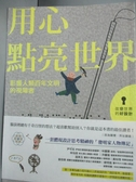 【書寶二手書T9/傳記_GAV】用心點亮世界-影響人類百年文明的視障者_張文亮