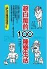超白痴的100種樂生活