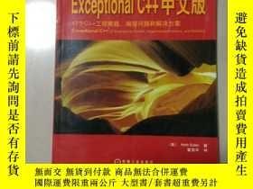 二手書博民逛書店More罕見Exceptional C++中文版:40個新的工程