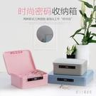 收納箱 帶鎖密碼收納箱塑料收納盒文件整理箱 愛麗絲護照收納 nm10937【甜心小妮童裝】
