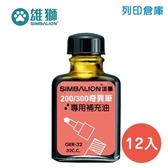SIMBALION 雄獅GER-32 黃色油性奇異筆補充油32cc 12瓶/盒