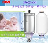 【全省免運費】3M沐浴過濾器+替換濾心1顆特惠組--大量濾淨/有效除氯/保護肌膚/呵護秀髮 SFKC01-CN1