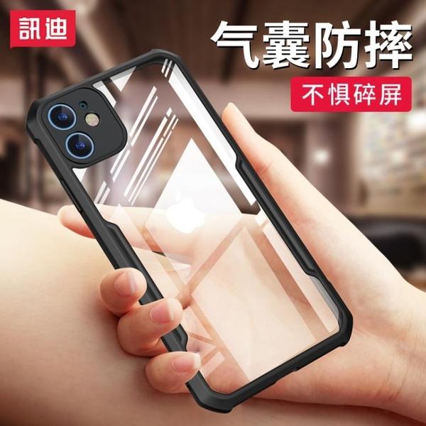 訊迪蘋果12手機殼iphone12全包防摔氣囊iphone11 pro max保護套十二por 晴天時尚
