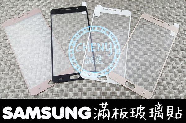 【CHENY】SAMSUNG NOTE4 9H滿版鋼化玻璃保護膜 玻璃保貼 保護貼 玻璃貼 鋼保 螢幕貼 螢幕保護貼