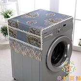 滾筒全自動洗衣機罩冰箱防曬防塵罩蓋巾蓋布【奇妙商鋪】