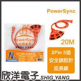 群加 2P 露營/工業用動力線 安全鎖LOCK 1擴3插延長線 /20M(TPSIN3LN2003) PowerSync包爾星克