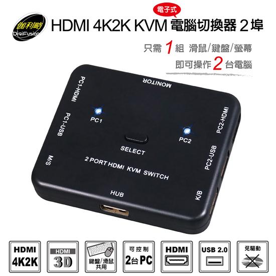 [哈GAME族]免運費 可刷卡 伽利略 HDMI KVM 電腦切換器 2埠 HKVM2S 支援4K/3D顯示 LED顯示燈號