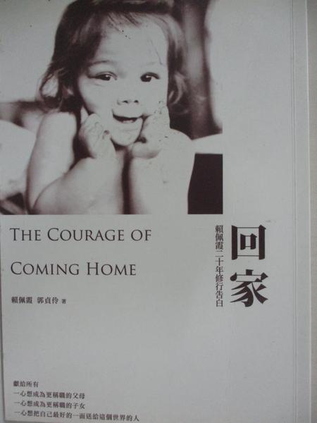 【書寶二手書T1/傳記_ANA】回家-賴佩霞二十年修行告白_郭貞伶