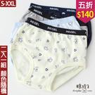 【五折價$140】糖罐子足球飛機腳踏車印圖兒童內褲→現貨(S-XXL)【DD2105】