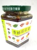 毓秀私房醬~香椿菇菇醬250公克/罐