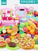 全館免運 可切水果兒童玩具女孩蔬菜切切樂套裝