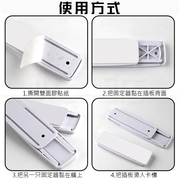 延長線固定器 排插固定器 免打孔 插線板 插座固定器 插座 延長線 固定器 理線器