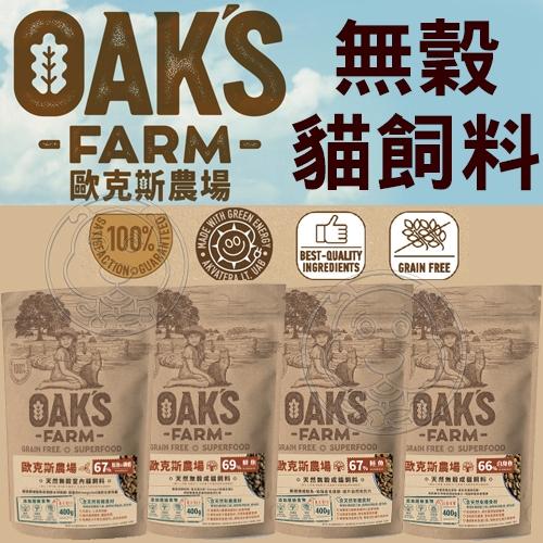 【培菓寵物48H出貨】(免運) OKAS 歐克斯農場 頂級 無榖低敏貓糧 400g 貓飼料