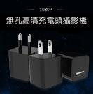 [3699 shop]M1充電頭無孔高清1920*1080P 針孔攝影機 密錄器(無WIFI版)