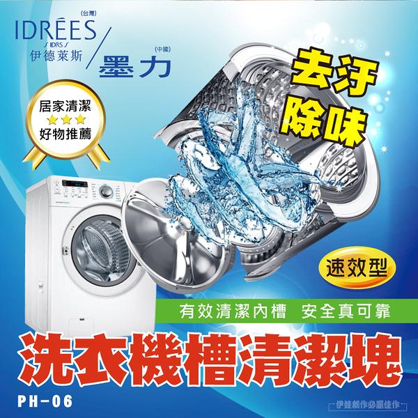 洗衣機清潔劑【PH-06】台灣品牌伊德萊斯 洗衣機槽清潔錠 除垢 殺菌 消毒 洗衣精 清潔塊【3c博士】