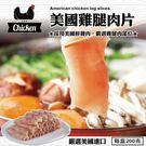 【海肉管家-全省免運】精選雞腿肉片X8盒(200g±10%/盒)