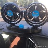 车载风扇 車載風扇汽車大貨車風扇24伏制冷12v面包車雙頭 USB汽車電轎風扇