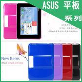 ◎晶鑽系列 平板保護殼/保護套/軟殼/背蓋/ASUS Fonepad ME371/ME371MG K004/MeMO Pad 8 ME181C