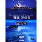 澳洲風情話-世界奇觀DVD 三片裝...