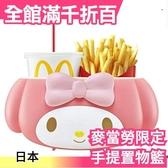 【美樂蒂】日本 麥當勞限定 薯條飲料提籃 收納提籃 車用置物籃【小福部屋】