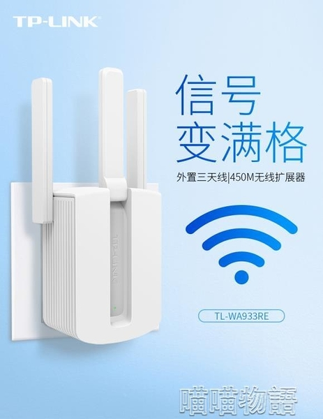 TP-LINK信號放大器WiFi增強器家用無線網路中繼高速穿牆wf接收加強擴大路由450M擴展TPLINK 快速出貨