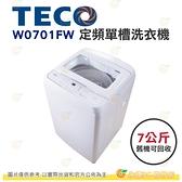 含拆箱定位+舊機回收 東元 TECO W0701FW 定頻 單槽 洗衣機 7kg 公司貨 不鏽鋼內槽 5種洗衣行程
